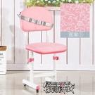 學習椅 學生椅可升降家用靠背椅小學生書桌椅寫字椅坐姿椅兒童學習椅 【全館免運】