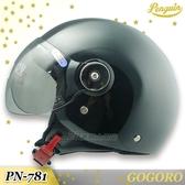 Penguin  PN-781 海鳥牌 黑色 半罩安全帽 OTO 內襯全可拆 飛行鏡片 Gogoro 同款 PN781M