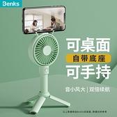 Benks小風扇USB便攜式小型手持可充電大風力電風扇迷你超靜音辦公室桌上學生宿舍桌面台 陽光好物