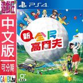 PS4 新全民高爾夫(中文版)