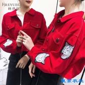 牛仔外套女2019春秋裝新款紅色棒球服刺繡長袖夾克短款寬鬆韓版潮 【東京衣社】