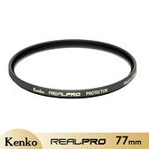 Kenko Real Pro Protector 防潑水多層鍍膜 保護鏡 77mm