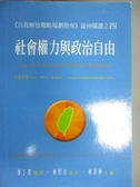 【書寶二手書T8/社會_LJZ】社會權力與政治自由_吉恩.夏普