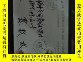 二手書博民逛書店罕見83--84北京最佳首日封、郵折、紀念郵戳評選紀念(實寄封)