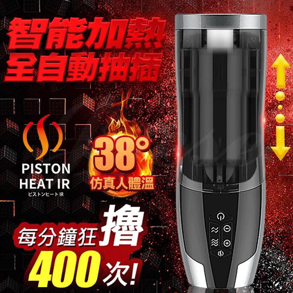 【大推!!鄉民神器3.0】日本Rends 智能加熱活塞機全自動6段伸縮電動飛機杯