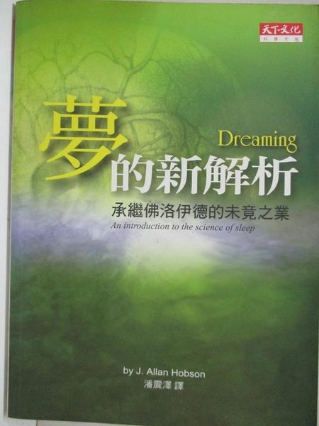 【書寶二手書T7/心理_HYT】夢的新解析-承佛洛伊德的未竟之業_潘震澤, 霍布森