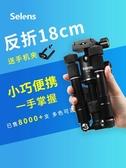相機腳架Selens桌面迷你三腳架便攜手機mini支架照相機攝影微單反旅行LX 玩趣3C