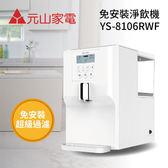 元山家電 YS-8106RWF 超濾淨飲機 免安裝
