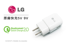 LG QC2.0 旅充 快充 5V 9V 1.8A 充電器 G5 G4 V10
