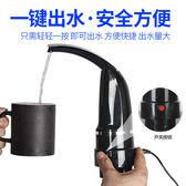 礦泉水桶電動抽水器上水 壓水器純淨水桶裝水自動吸水器飲水機泵 快速出貨