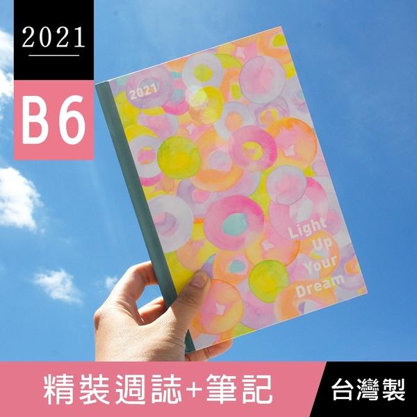 珠友 BC-50467 2021年B6/32K 精裝週誌+筆記/週計劃/日誌手帳/手札行事曆-精裝螢光