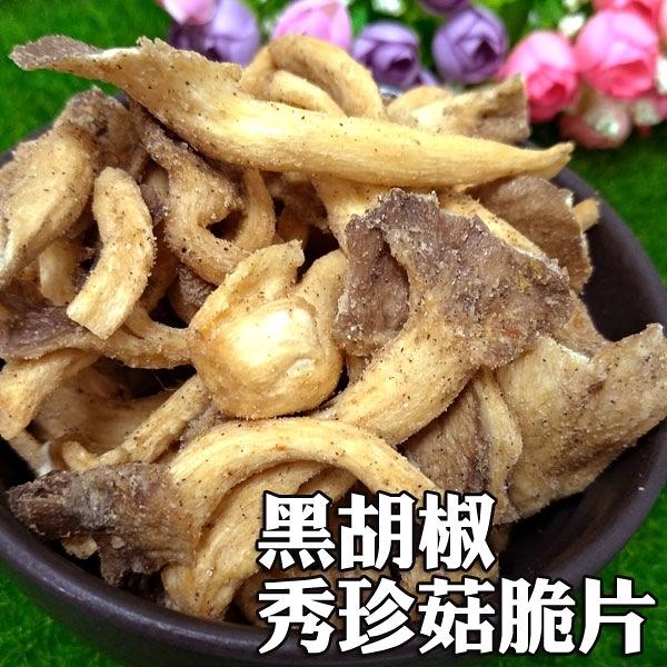 黑胡椒秀珍菇脆片餅乾 蔬果餅乾 天然蔬果脆片 營養美味 100克 純素可食 年貨大街 【正心堂】