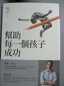 【書寶二手書T5/親子_G3B】幫助每一個孩子成功_保羅•塔夫