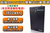 監視器 3800 安培 雙輸出 行動電源 DC12V/5V 用於監視器材 監控螢幕 移動電源