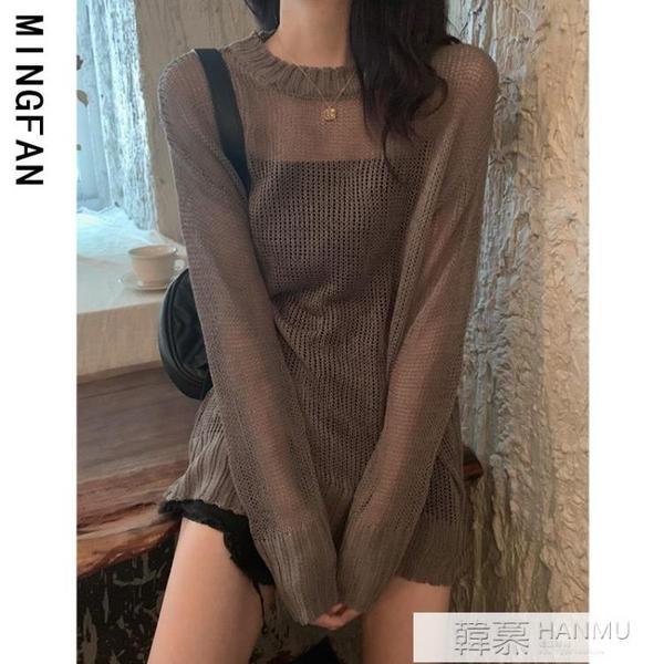 2021年早春新款女裝針織衫長袖外穿薄款慵懶防曬鏤空上衣空調罩衫 夏季新品