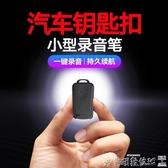 錄音筆 新科錄音筆專業高清降噪超長待機遠程控制聲控小隨身便攜式錄音機LX爾碩數位