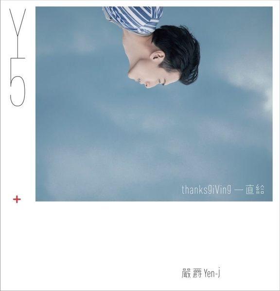 嚴爵  一直給   CD  正式版(購潮8)
