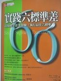 【書寶二手書T2/財經企管_AE2】實踐六標準差_原價360_朱靜女, 喬治‧艾克