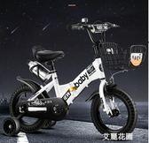 卡特龙儿童自行车2-3-4-6-7-8-9-10岁男女宝宝童车18寸小孩脚踏车QM『艾麗花園』