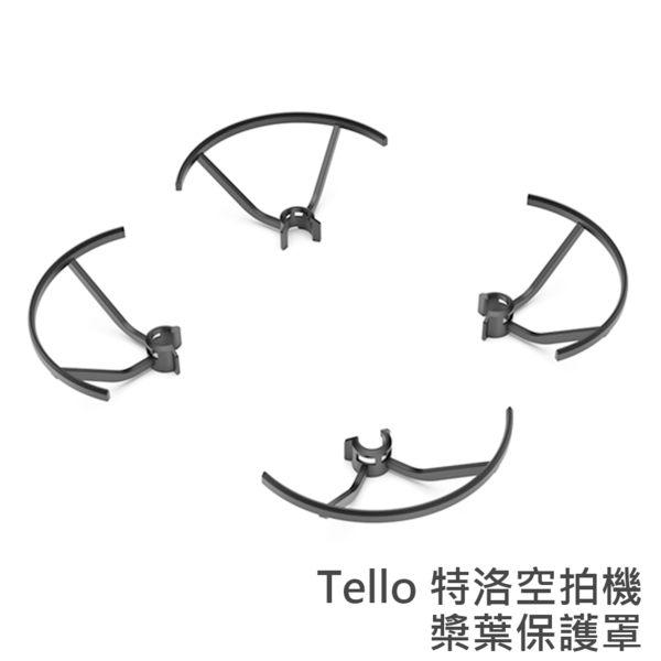特洛 Tello 空拍機/無人機-槳葉保護罩 (公司貨)
