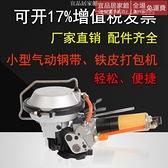 捆扎機 KZ-19 16氣動鋼帶一體打包機 氣動鐵皮打包機 手提式全自動捆扎機 WJ