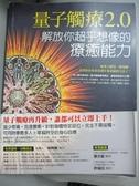 【書寶二手書T2/養生_XBJ】量子觸療2.0-解放你超乎想像的療癒能力_理查.葛登