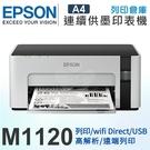 EPSON M1120 黑白高速 Wi-...