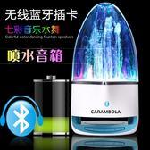 藍芽喇叭創意噴水噴泉水舞音響插卡無線手機電腦迷你低音炮