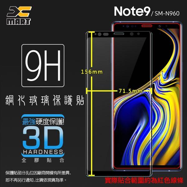 ▽滿版 3D 曲面 9H SAMSUNG Galaxy Note9 SM-N960F 鋼化玻璃保護貼 全螢幕 滿版玻璃 鋼貼 玻璃膜 保護膜