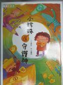 【書寶二手書T1/兒童文學_HAF】小珍珠選守護神_方素珍