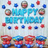 生日氣球布置套餐兒童汽車麥昆托馬斯主題男孩派對背景牆裝飾用品 范思蓮恩