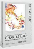 畫出心中所見:從繪畫基本功到風格創作,水彩大師    查爾斯.雷德的繪畫指南