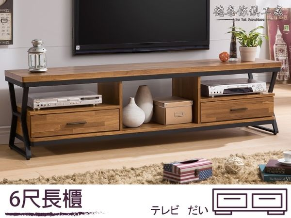 【德泰傢俱工廠】工業風木心板6尺電視櫃/長櫃 A005