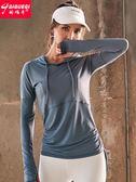秋冬運動上衣女寬鬆健身t恤速干衣長袖瑜伽服連帽跑步罩衫