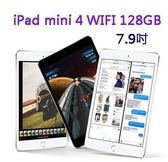【晉吉國際】Apple iPad mini4 128G 7.9吋 平板電腦 - Wi-Fi 版