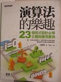【書寶二手書T2/電腦_DE2】演算法的樂趣_王曉華