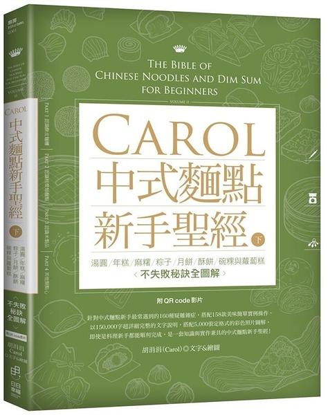 (二手書)Carol中式麵點新手聖經(下) :湯圓、年糕、麻糬、粽子、月餅、酥餅、碗粿與蘿..