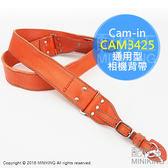 【配件王】現貨 Cam-in CAM3425 通用型相機背帶 橘色 仿舊水洗款 義大利牛皮 減壓背帶