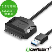 現貨Water3F綠聯 2.5吋專用SATA3.0 TO USB3.0硬碟SSD便捷傳輸線