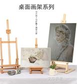 木制櫸木桌面台式畫架 油畫水粉速寫素描套裝寫生桌上畫架子 艾莎YYJ