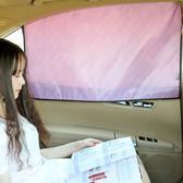 ◄ 生活家精品 ►【Z155】印花汽車磁性遮陽擋 遮陽布 長方形 三角形 主駕駛 副駕駛 遮陽  窗簾