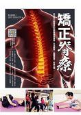 矯正脊療 男女老少都適用的全效脊椎保健操!方法簡單,遠離病痛,效果立現。