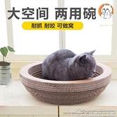 快速出貨 貓抓板碗型瓦楞紙貓窩磨爪器英短貓爪板沙發磨抓板貓玩具 【全館免運】