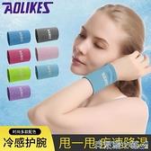 運動護腕 夏季薄冷感運動護腕吸汗擦汗手腕帶瑜伽男女健身跑步冰毛巾護手腕 快速出貨