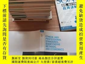 二手書博民逛書店ETHICAL罕見AND PROFESSIONAL STANDARDS QUANTITATIVE METHODS