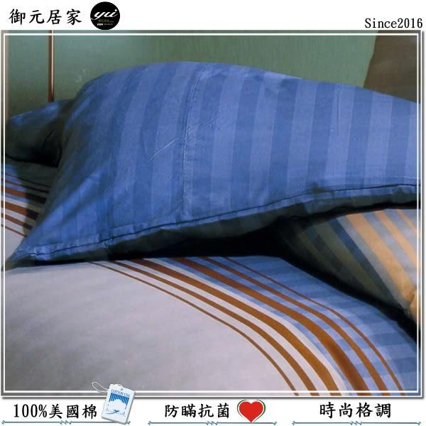 防瞞抗菌【薄被套+薄床包】御元居家 /6*6.2尺/ 加大『時尚格調』專櫃精梳棉/四件套