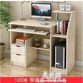 電腦桌台式家用簡約經濟型臥室桌子組裝單人書桌書架組合寫字台小YYS     易家樂