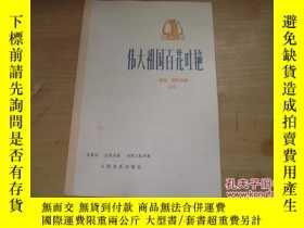二手書博民逛書店偉大祖國百花吐豔(獨唱罕見鋼琴伴奏)Y18429 人民音樂出版社
