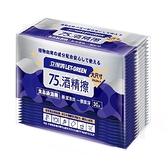 立得清75%酒精擦單片30入【愛買】