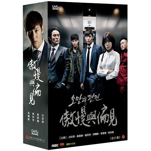 傲慢與偏見 DVD 雙語版 (崔振赫/白珍熙/崔民秀/李泰煥/孫暢敏)